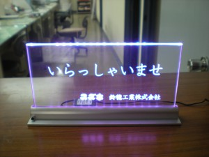 LED受付サイン